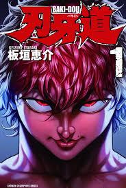 バンク バキ 漫画 Manga Raw